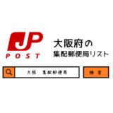 大阪府の集配郵便局一覧
