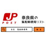 奈良県の集配郵便局一覧