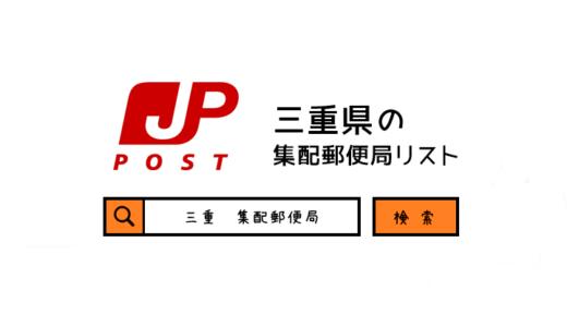 三重県の集配郵便局一覧