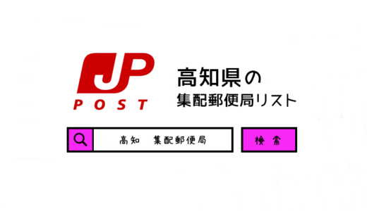 高知県の集配郵便局一覧