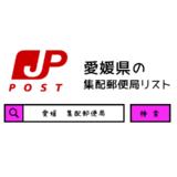 愛媛県の集配郵便局一覧