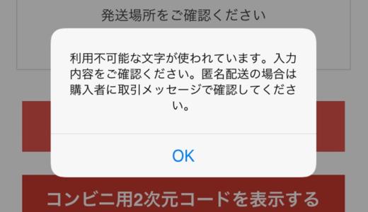 ゆうゆうメルカリ便で「利用不可能な文字が使われております」と表示されて発送手続きが出来ない場合の解決方法