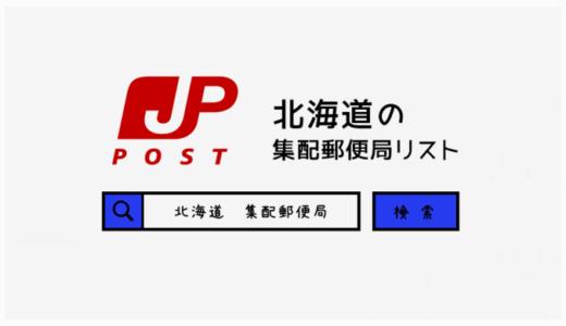 北海道の集配郵便局一覧
