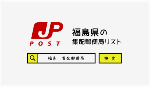 福島県の集配郵便局一覧