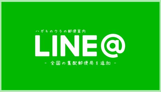 LINEで簡単に最寄りの集配局を探せる!ハガキのウラの郵便案内LINE@
