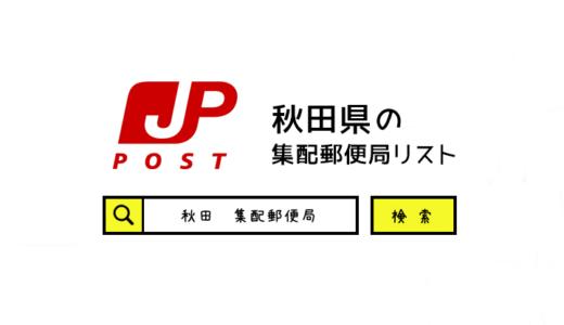 秋田県の集配郵便局一覧