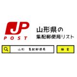 山形県の集配郵便局一覧