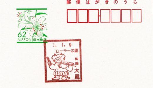 大里郵便局の風景印