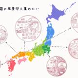 平成最後「平成31年」の消印で日本全国の風景印「11,162種類」を集めようプロジェクト!