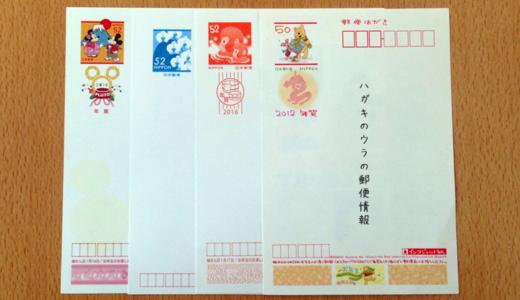 書き損じた年賀状や余った年賀状を郵便局で切手や通常はがき等に交換してもらう方法を解説します