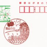 青森中央郵便の風景印