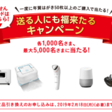 【郵便年賀jp】送る人にも福来るキャンペーン!当せんコード一覧と商品の引き換え方法を解説