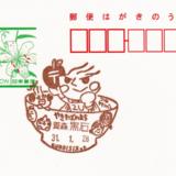 黒石郵便局の風景印