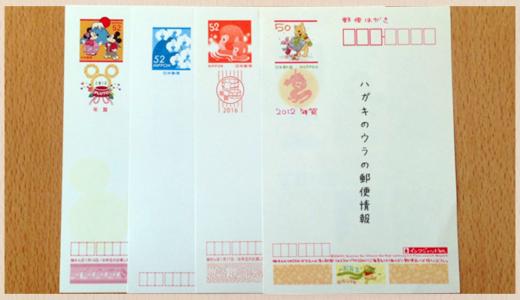 書き損じや余った年賀はがきを郵便局で切手やはがき等に交換してもらう方法