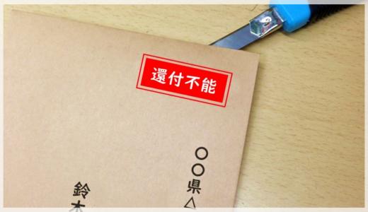 配達も差出人への返還も出来ない「還付不能郵便」について解説