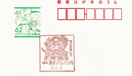 博多リバレイン内郵便局の風景印