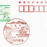 荘内浦島郵便局の風景印