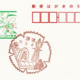 浪速郵便局の風景印