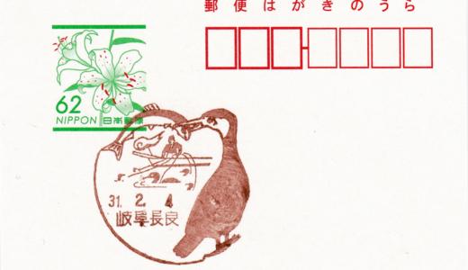 岐阜長良郵便局の風景印
