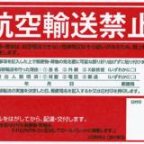 届いた荷物に航空輸送禁止シールが貼られていたけど航空輸送禁止シールって何?航空輸送禁止シールの役割と貼付される条件について元郵便局員が解説します