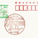 沖端郵便局の風景印