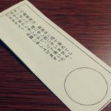 郵便局が郵便物等に貼付する還付理由・状況説明まとめ2
