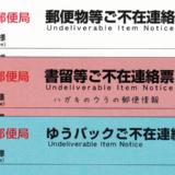 日本郵便で使われている3つの不在票(郵便物等・書留等・ゆうパック)について元郵便局員が解説します