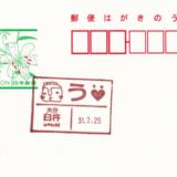 臼杵郵便局の風景印