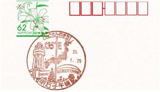 明石子午線郵便局の風景印