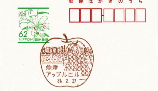 魚津アップルヒル郵便局の風景印