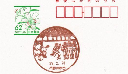 市原有秋台郵便局の風景印