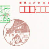 増田郵便局の風景印
