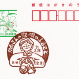 津和郵便局の風景印