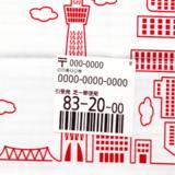 ゆうパックに貼られている「仕分けラベル」について元郵便局員が解説します