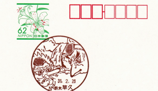草久郵便局の風景印