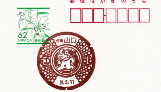 山口郵便局の風景印