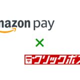 クリックポストの決済方法に「Amazon Pay」が追加されました