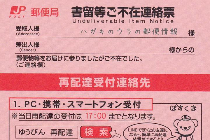 再 配達 センター 日本 郵便 受付