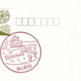 館山駅前郵便局の風景印