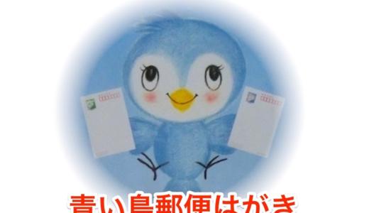 2019年4月1日から青い鳥郵便葉書の無償配付の受付開始!青い鳥郵便葉書の申込方法や申込書の記入方法を元郵便局員が解説します