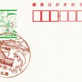 鹿児島小川郵便局の風景印