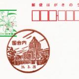 国会内郵便局の風景印