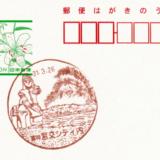 宮交シティ内郵便局の風景印