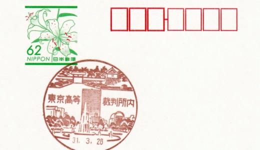 東京高等裁判所内郵便局の風景印