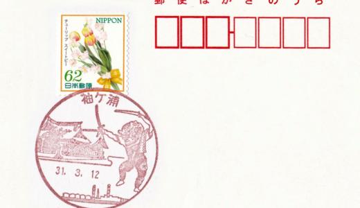 袖ケ浦郵便局の風景印