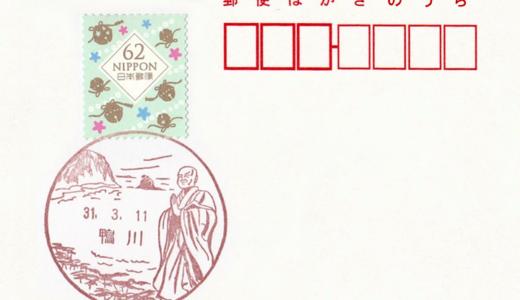 鴨川郵便局の風景印