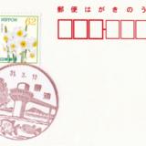 勝浦郵便局の風景印