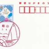 館山郵便局の風景印