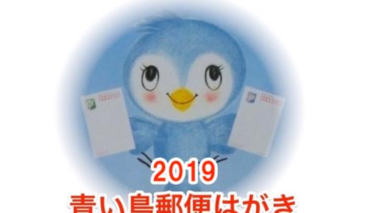 2019年度の青い鳥郵便葉書の無償配付の受付開始!申込方法や申請基準を解説