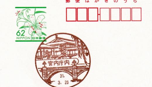 宮内庁内郵便局の風景印